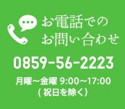 お電話でのお問い合わせ 0859-56-2223